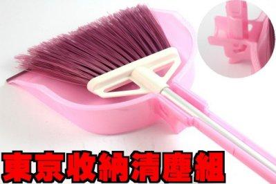 廚房大師-東京收納清塵組 掃把 拖把 地板清潔 畚箕 畚斗