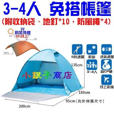 免搭帳篷 自動帳篷 3-4人(特大款180L*200B*135Hcm) (附收納袋、地釘*10,防風繩*4) 沙灘帳篷