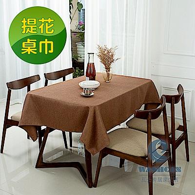 Washcan瓦士肯 輕奢提花桌巾 髮絲-褐 138*180cm