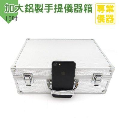 《安居生活館》工具箱 鋁箱 鋁合金工具箱有海綿 儀器收納箱 現金箱 保險箱收納箱 鋁製手提箱 證件箱 展示箱 15吋