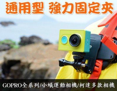 強力固定夾【背夾】GOPRO HERO 2 3 4 SJ4000 SJ5000 SJ6000 M10 帽夾/背包夾