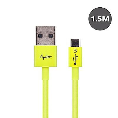 【Avier】 Micro USB 2.0充電傳輸線_(1.5M)-黃彩盤