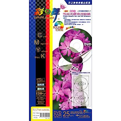 彩之舞 41mm 大孔 防水 亮面 高畫質光碟專用貼紙【HY-B45CDL】250張