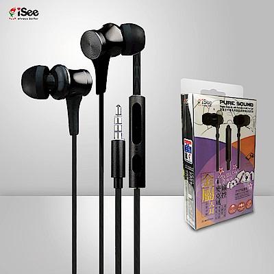 iSee 手機專用通話及音樂金屬耳麥IS-MHS566