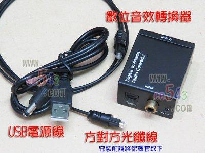 數位音效轉換器+光纖線.SPDIF轉RCA光纖同軸電纜Coaxial音訊音頻轉類比AV電視音效