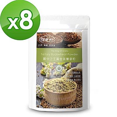 樸優樂活 穀中之王黃金苦蕎麥粉(500gx8)