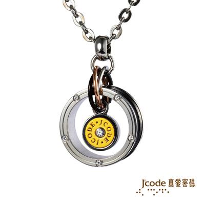 J code真愛密碼金飾-愛情擁抱 純金+白鋼男項鍊
