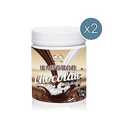 Beauty小舖 活力營養混合飲-巧克力低卡代餐X2(總30天份)