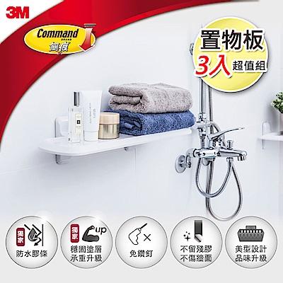 3M 無痕浴室防水收納系列-置物板3入超值組
