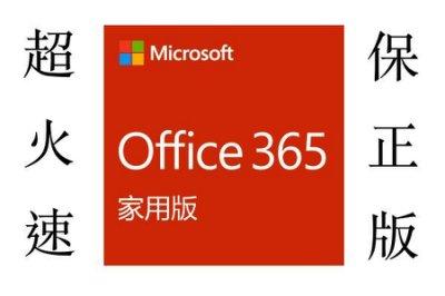 [火速發貨] 比2019更強大 微軟 Microsoft Office 365 中文家用版 6個使用者 一年份