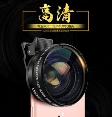 專業手機鏡頭夾 37mm廣角鏡頭0.45x 62UV 超廣角微距鏡頭 自拍神器 魚眼