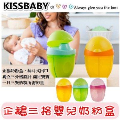 【企鵝三格嬰兒奶粉盒】奶粉罐/新生兒嬰兒寶寶外出用品/奶粉格大容量/三層奶粉盒