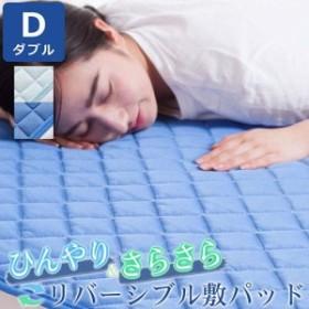 【送料無料】 冷感リバーシブル敷きパッド/ダブル/インテリア 寝具 敷きパッド パッドシーツ