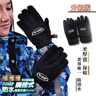 JUMP 將門多功能觸控式防水保暖手套1199A