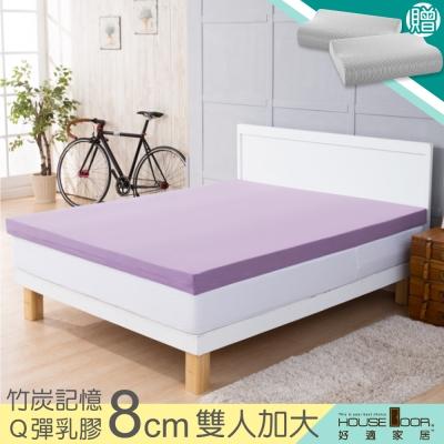 記憶床墊 吸濕排濕表布 8公分厚乳膠+記憶 贈工學記憶枕 雙大6尺