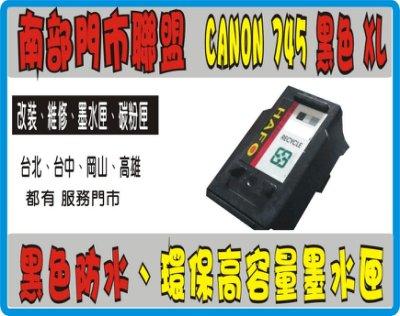 Canon PG-745 XL 黑 高容量 環保墨水匣 CL 746XL  IP2870/MG2470/MG2570