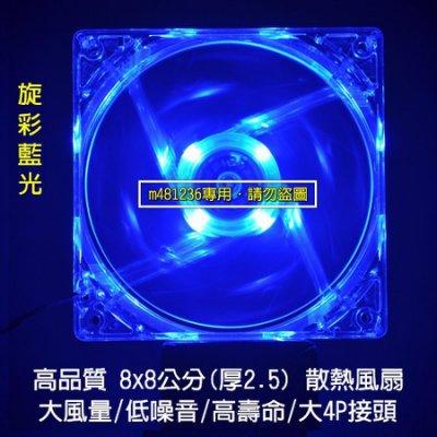 全新 高品質 8公分 散熱風扇 (8*8*2.5cm) 炫彩藍光/大風量/低噪音/高壽命/大4P接頭