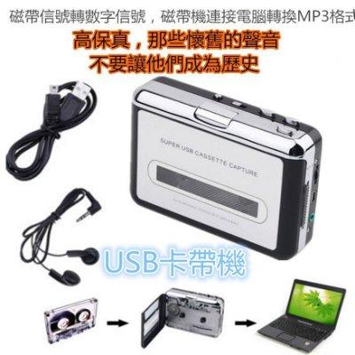 高保真USB磁帶信號轉換器 卡帶轉換機 高保真 送USB傳輸線+耳機+光碟軟體 磁帶隨身聽磁帶轉MP3卡帶機隨身聽立體聲