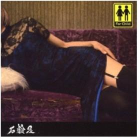 石鹸屋/For Child 【CD】