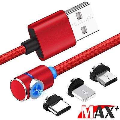 MAX+ 三合一彎頭自動吸附數據線8pin/Micro USB/Type-C