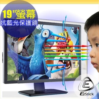 Ezstick 抗藍光 19吋 4:3 鏡面 外掛式抗藍光 液晶保護鏡
