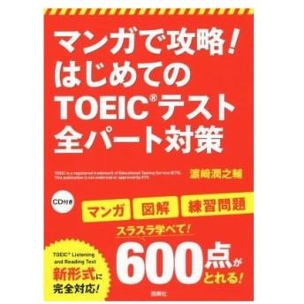 マンガで攻略!はじめてのTOEICテスト全パート対策/浜崎潤之輔(著者)