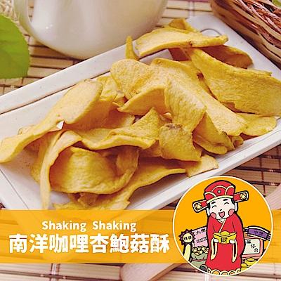 搖搖菇‧南洋咖哩杏鮑菇酥(70g/包,共兩包)