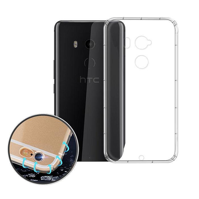 VXTRA HTC U11+ / U11 PLUS 防摔氣墊保護殼 手機殼