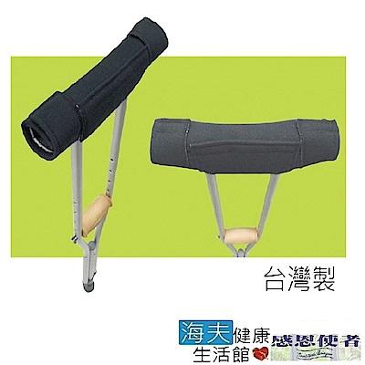 刷毛舒適墊 腋下枴用(4個入) 台灣製