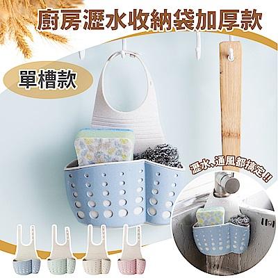 【FL生活+】廚房瀝水收納袋加厚單槽款(A-002)