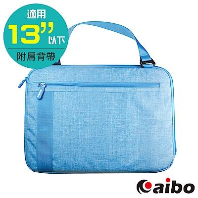 aibo 13吋 平板/筆電用 亮彩防震保護提袋(附肩背帶)(PAB05)
