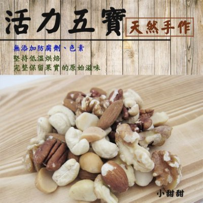活力五寶 150g / 夏威夷豆、腰果、杏仁、胡桃、核桃 /  低溫烘焙  綜合堅果 懶人大補帖 小甜甜食品