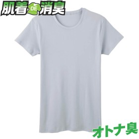 GUNZE グンゼ クルーネックTシャツ(丸首)(メンズ)【SALE】 ライトグレー LL