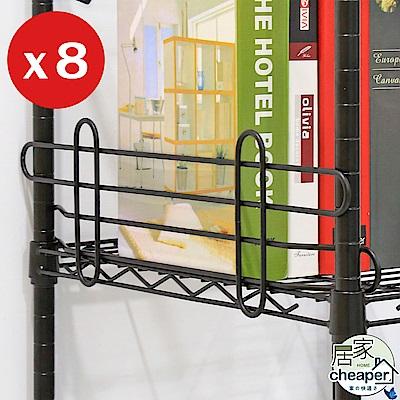 居家cheaper 45CM層架專用烤漆井字圍籬8入/防倒邊框/層架配件/圍籬邊條