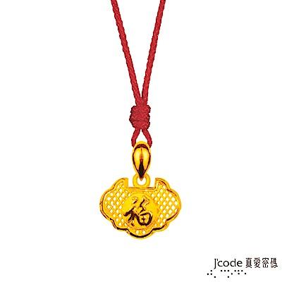 J code真愛密碼金飾 平安福氣鎖黃金墜子-小 送項鍊
