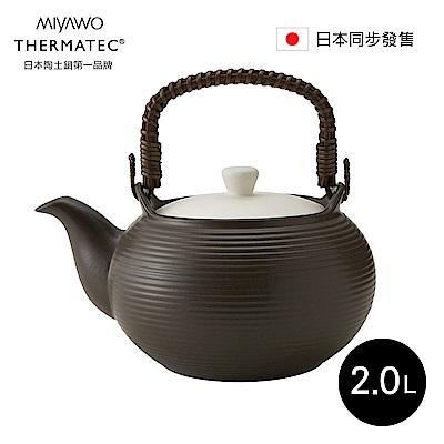 MIYAWO日本宮尾直火系列陶土茶壺 2L-禪意黑