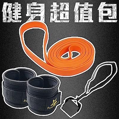 FunSport 健身超值包-大力環(輕力款)長版環狀彈力帶+腳踝套*2+門扣*1