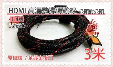 [台南佐印]  鍍金接頭 公對公 雙磁環 3米 編織 螢幕傳輸線 HDMI 1.4版 傳輸線 超高畫質 3D 3M