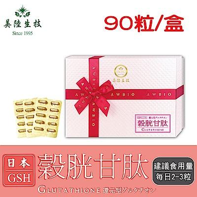 【美陸生技】日本還原型GSH穀胱甘肽膠囊【90粒/盒(禮盒)】AWBIO