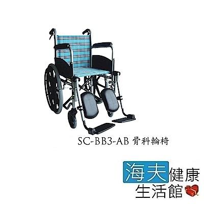 海夫 輪昇 可拆昇撥腳 骨科型 輪椅(SC-BB3-1-AB)