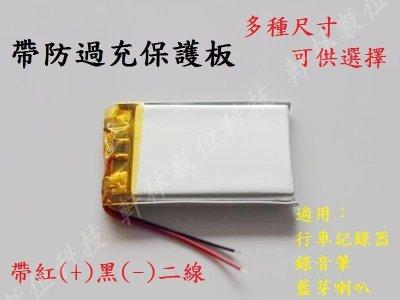 【軒林數位】適用 響尾蛇 A5 專用3.7V電池 042030 402030 行車記錄器 #D003