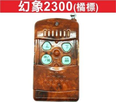 遙控器達人幻象2300 內貼橘長標 滾碼鐵捲門 遙控器/鐵卷門遙控器