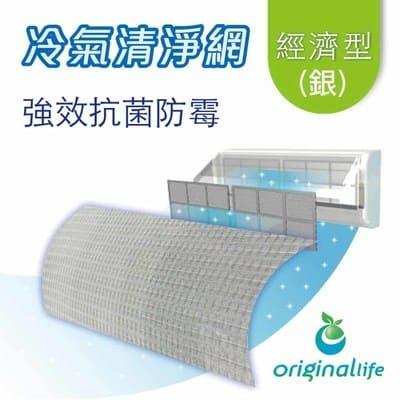 Original Life 冷氣機空氣清淨濾網57x115cm 各大冷氣機品牌皆可使用(經濟型)