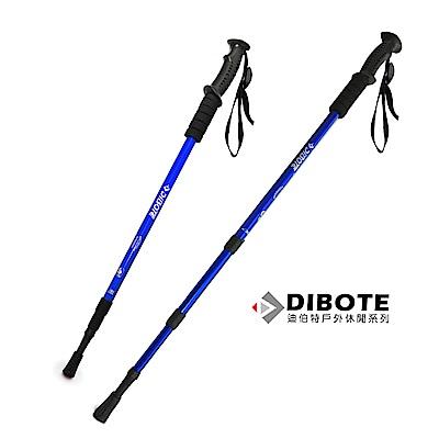 迪伯特DIBOTE 高強度鋁合金直柄三節登山杖 (藍)