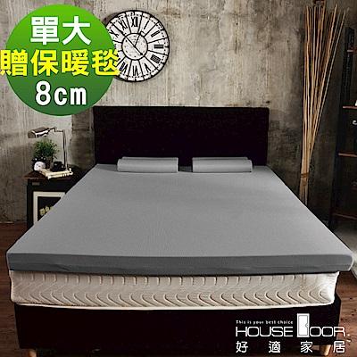 HouseDoor 日本大和防蹣抗菌表布 8cm平面記憶床墊保暖組-單大3.5尺