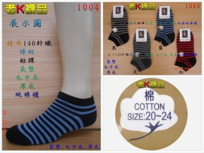 《老K的襪子工廠》 HY (1004) 140針織~斑馬.條紋~船踝純棉氣墊襪襪.....12雙380元