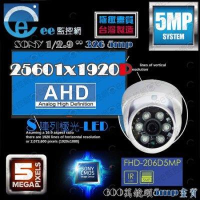 監視器 5MP 500萬 5百萬 半球型 TVI AHD 四合一 頂規1920P 30米紅外線 附變壓器【ee監控網】