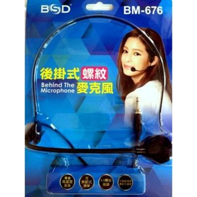 BSD後掛式麥克風BM-676