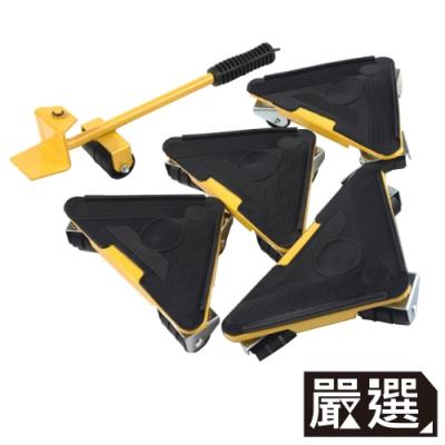 嚴選 超省力家具移動神器/搬家工具/重物搬運/滾輪可轉彎(黃)