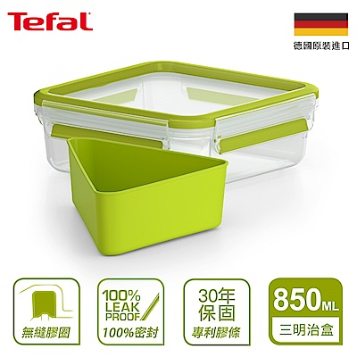 Tefal法國特福 德國EMSA原裝 樂活系列PP保鮮三明治盒850ML(快)